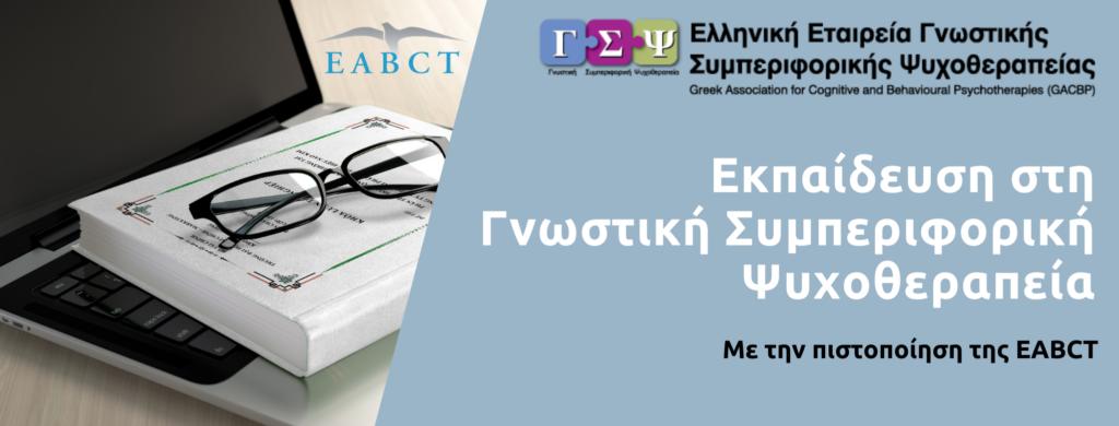 πρόγραμμα-εκπαίδευσης-στη-γνωστική-συμπεριφορική-θεραπεία-γσθ-γσψ-εεγσψ